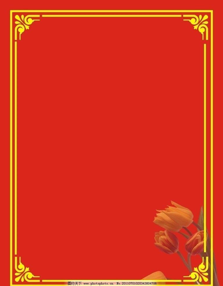 红色边框花纹 欢迎牌 底图 红色背景 花纹花边 底纹边框 矢量 cdr