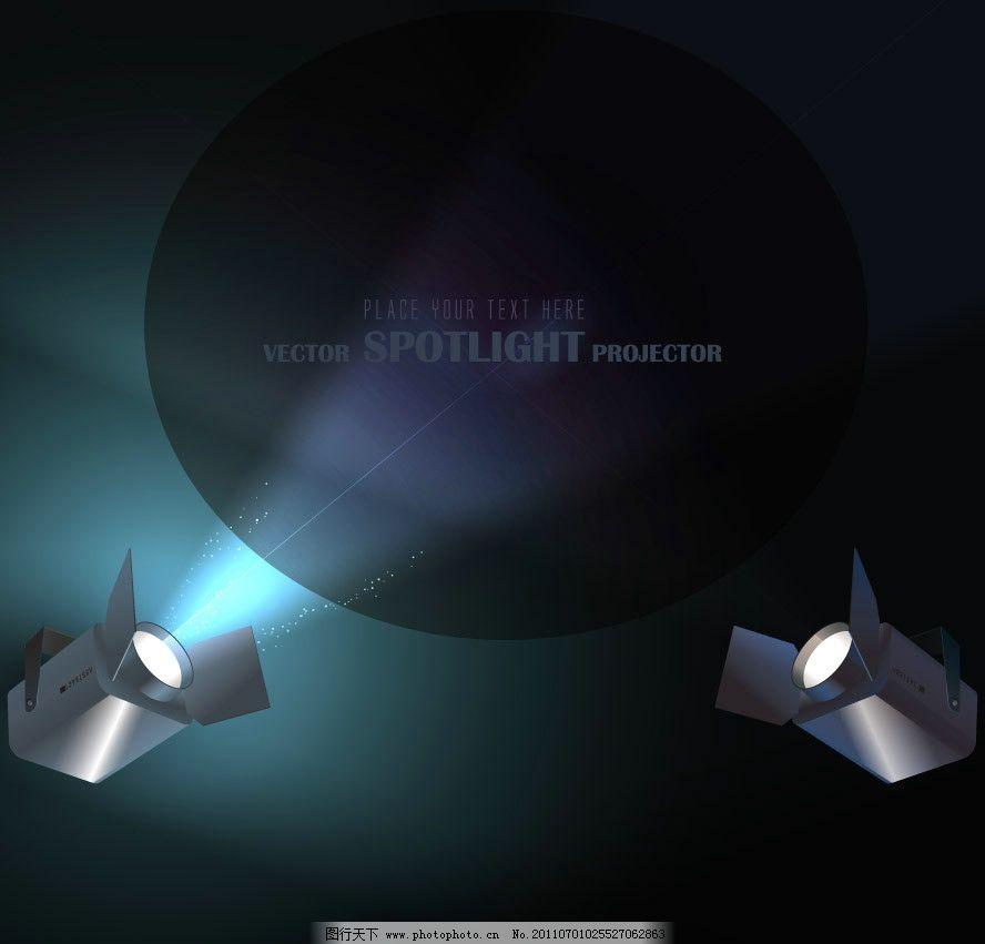投影燈光動感光線圖片