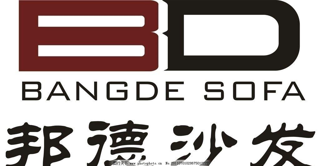 纳森沙发logo