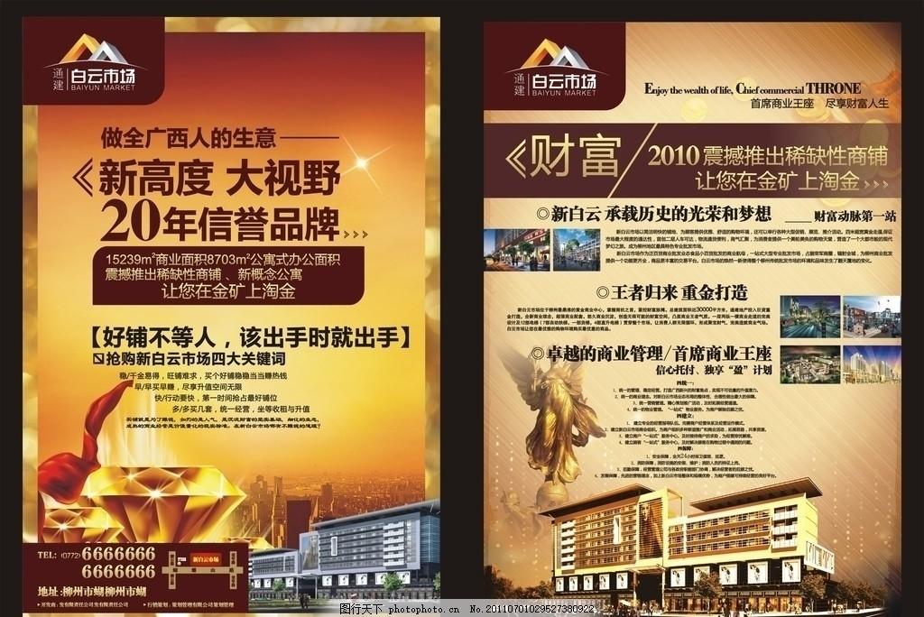 房地产 地产 金 金色 高档 尊贵 大气 宣传单 海报 a4 高贵 欧式 广告