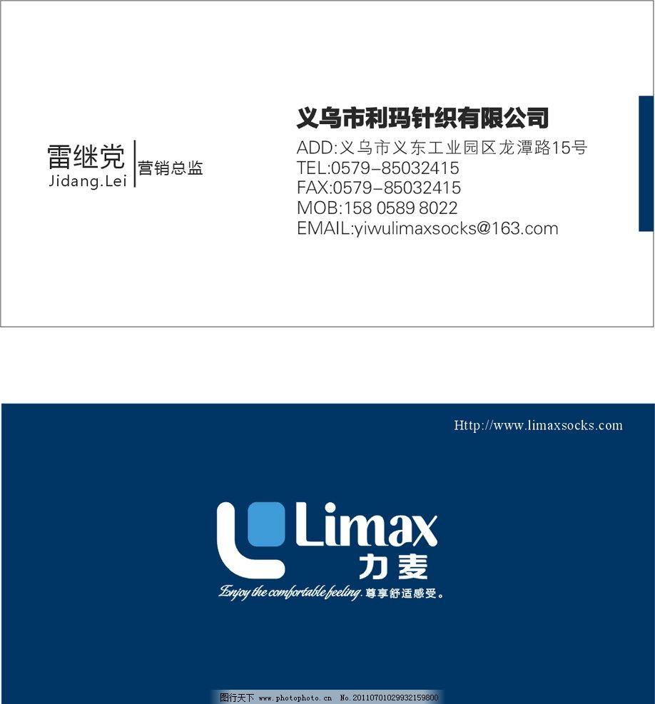 销售总监 公司个人 公司 总监 针织有限公司 名片卡片 广告设计 矢量图片