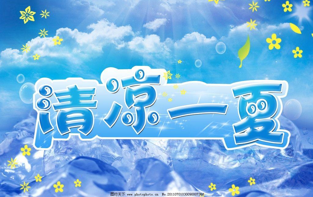 清凉一夏 夏天 花瓣 冰块 天空 夏天素材 夏天海报 海报设计 广告设计