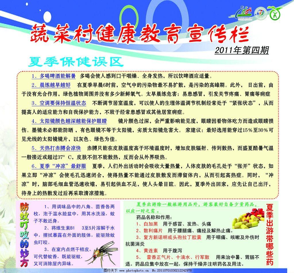 夏季健康教育宣传栏 背景 展板背景 蚊子 蓝色背景 展板模板 广告设计