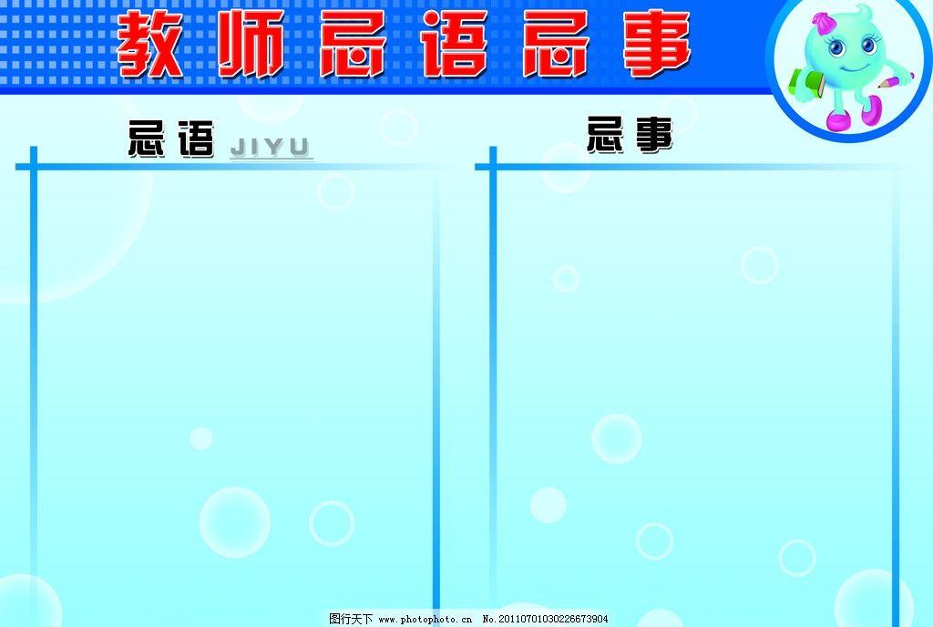 蓝色背景 泡泡 框架 卡通图片 格 圈 点 可爱 卡通 展板模板 广告设计