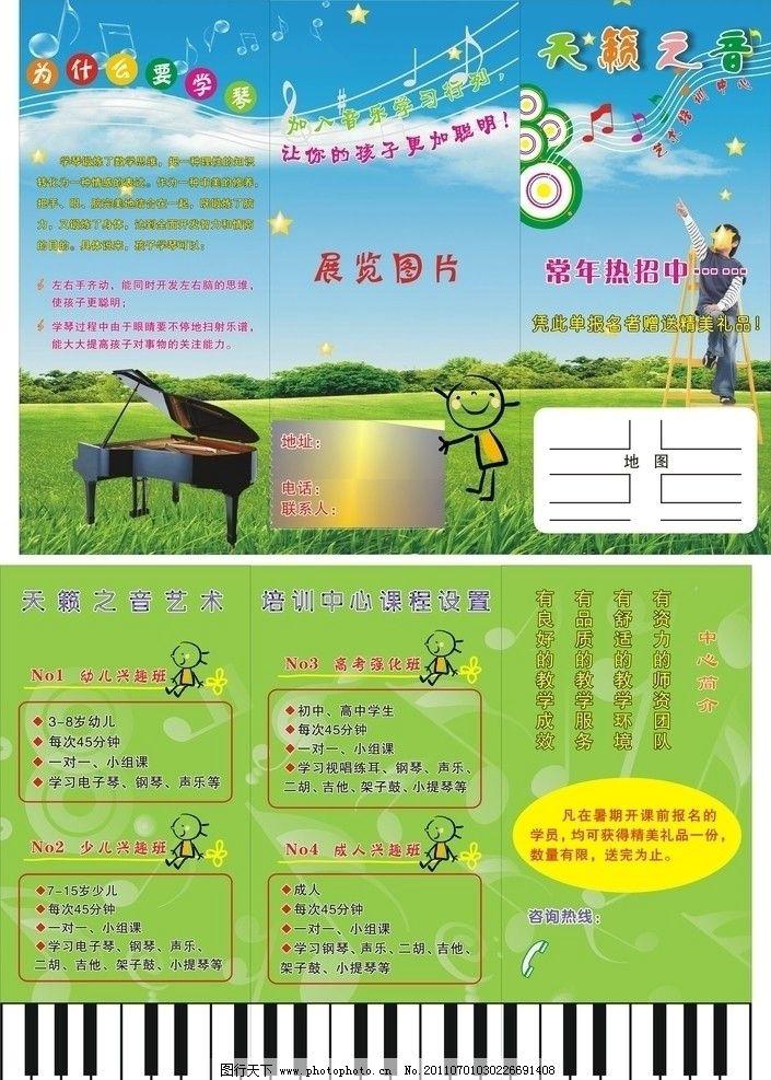 蓝天钢琴简谱