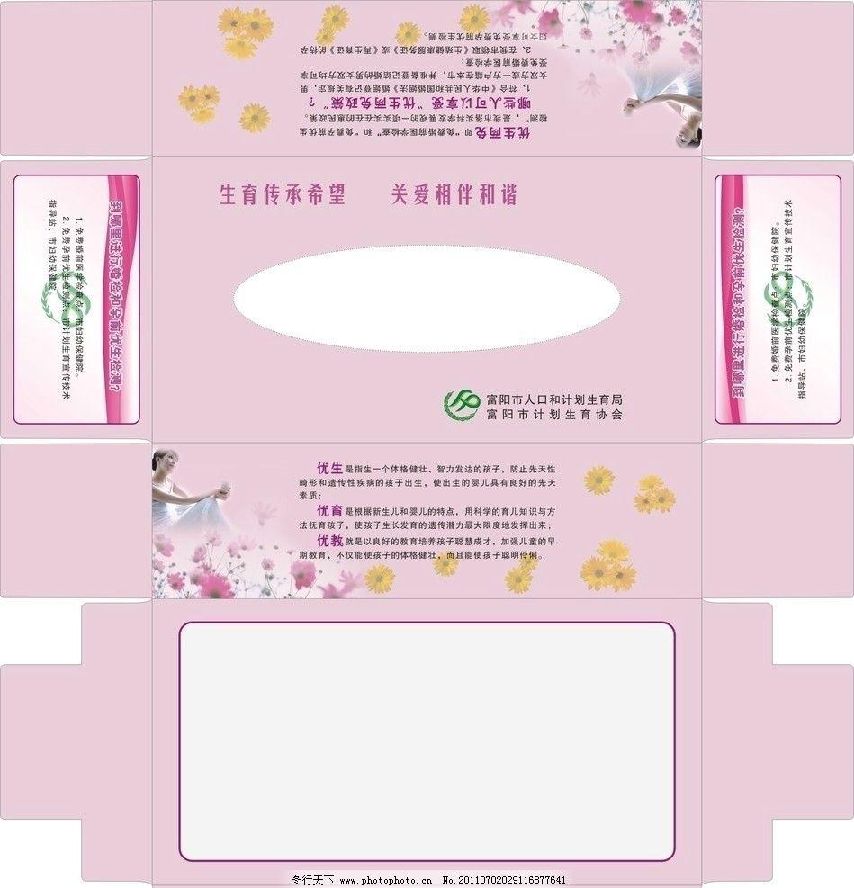 餐巾纸盒 计生标志 矢量