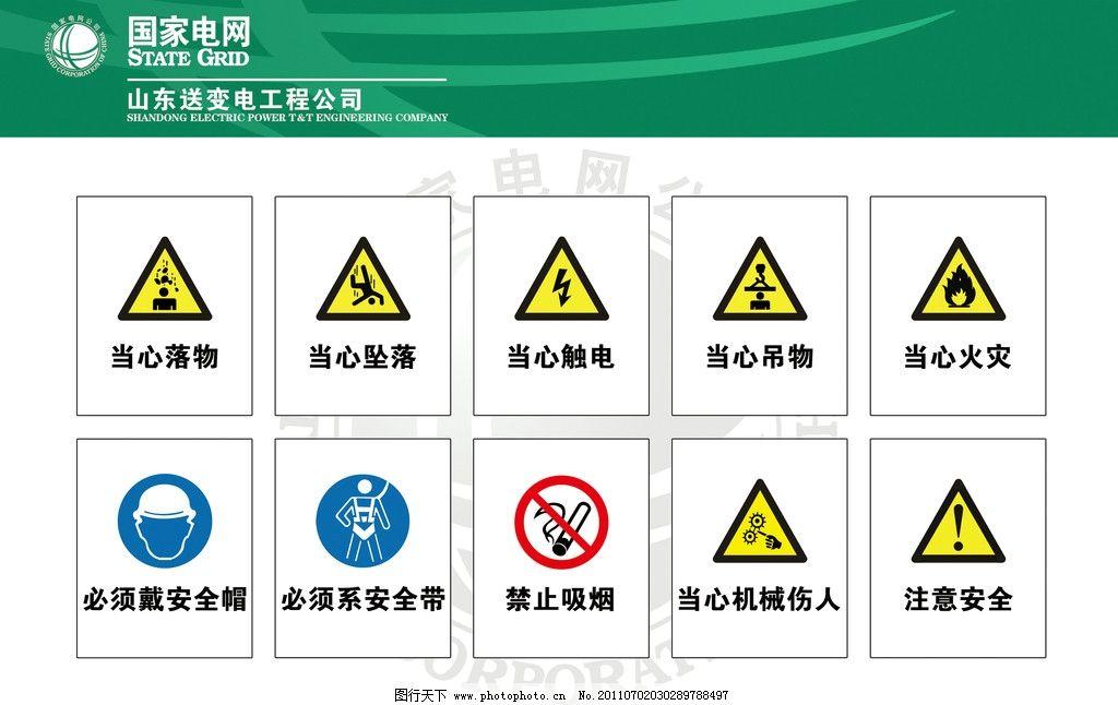 电网安全标识牌(精细分层) 电网安全标识牌精细分层 电网标志 当心落图片