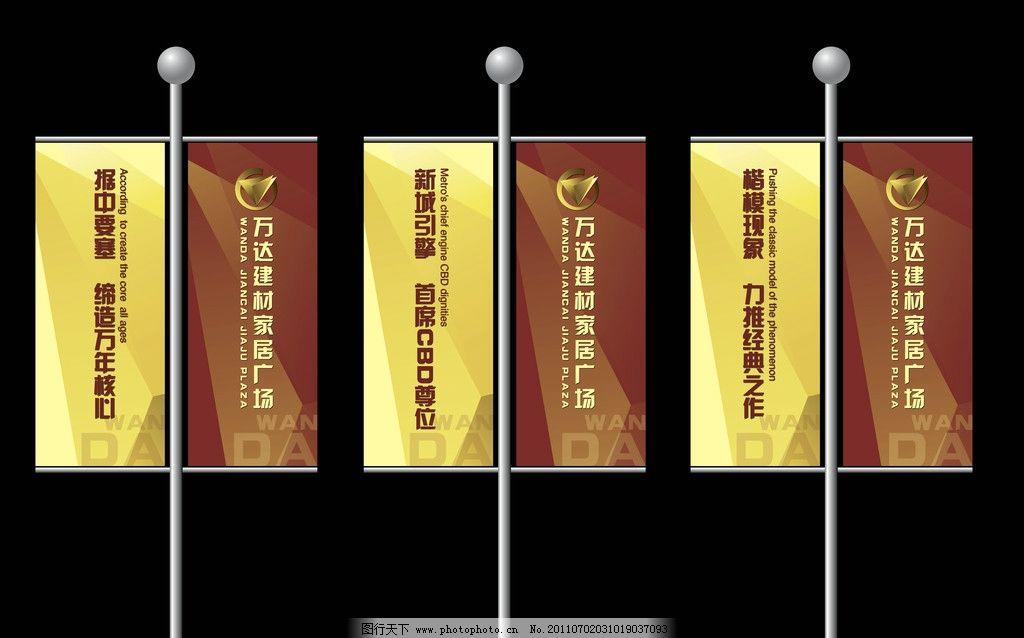 房地产道旗 道旗设计 道旗素材 商业房地产 其他设计 广告设计 矢量