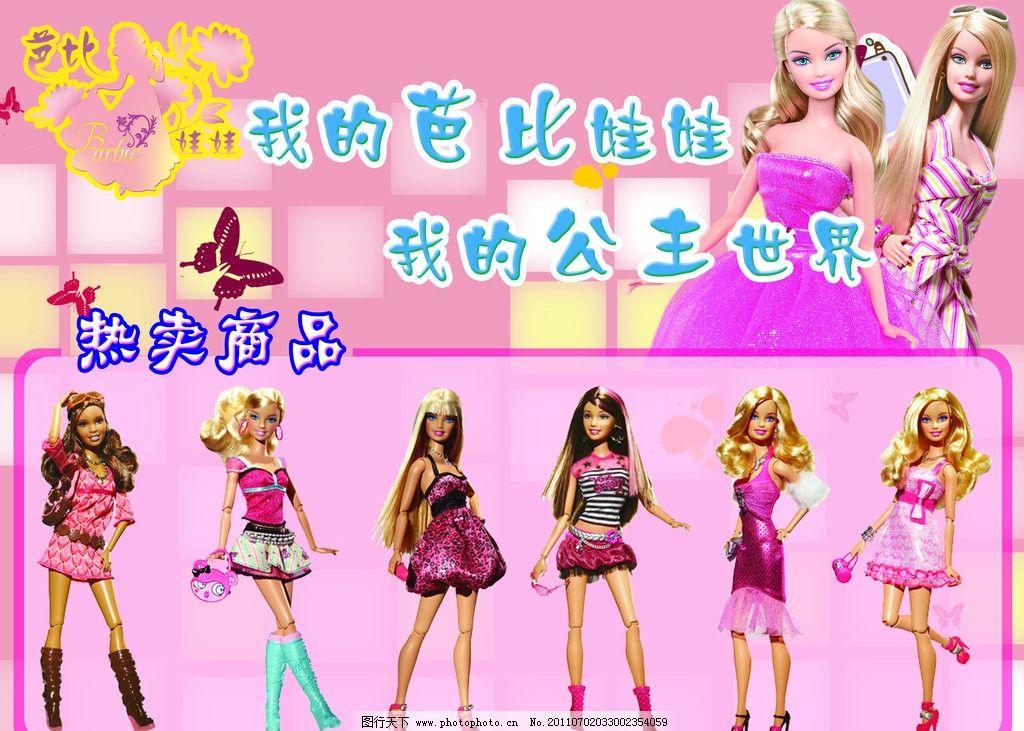 芭比娃娃 商品 人物 背景 文字 粉色 框框 源文件