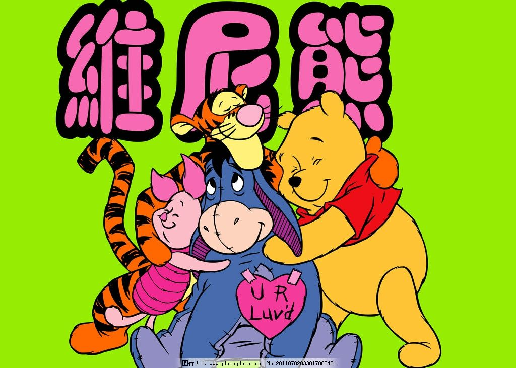 维尼熊 卡通 可爱 美国 迪斯尼 儿童 伙伴 psd分层素材 源文件 300dpi