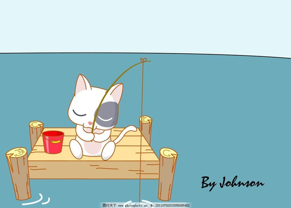 小猫钓鱼 河边 木桩 卡通 可爱 鱼竿 源文件