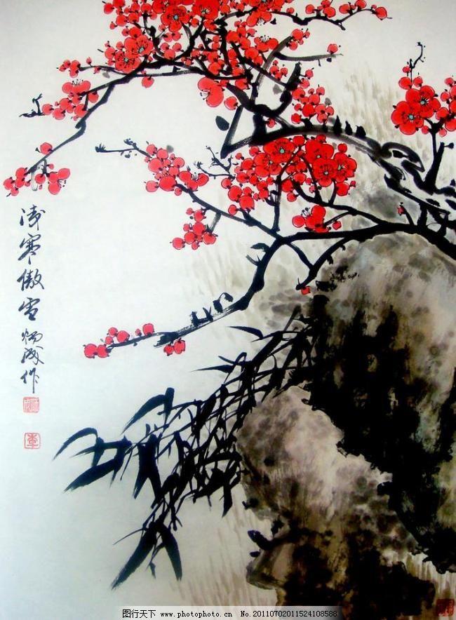 清寒傲雪 美术 绘画 中国画 水墨画 彩墨画 梅花画 梅花 红梅 石头 竹