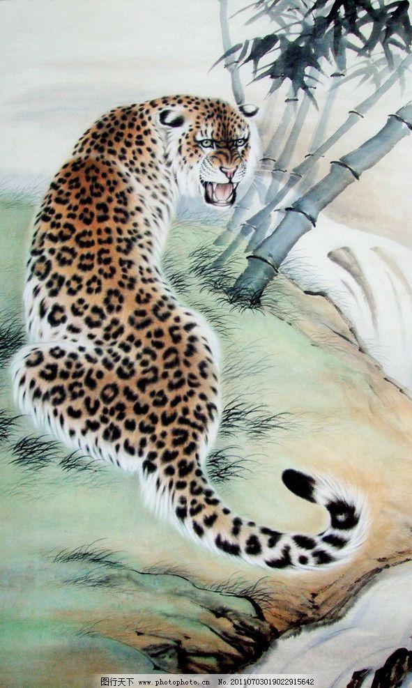 豹子 美术 绘画 中国画 水墨画 写意画 动物画 猛兽 猎豹 山涧 竹子