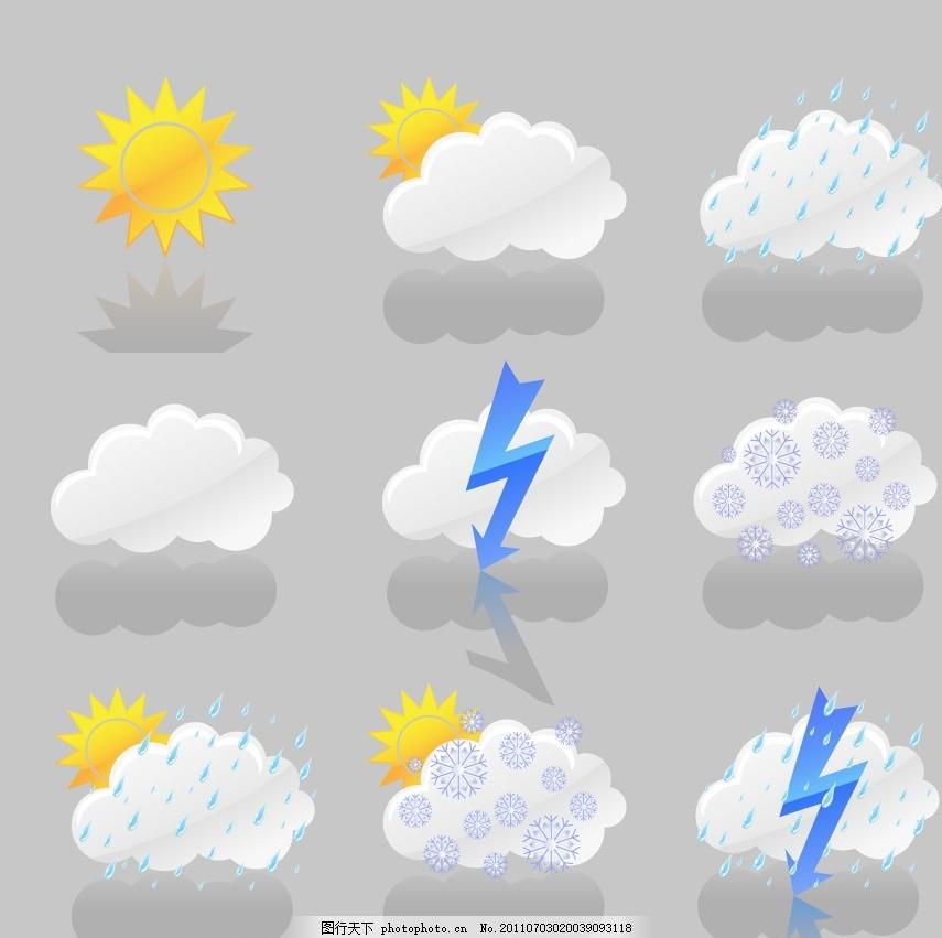天气图标矢量,云彩 云朵 太阳 闪电 雨天 雷雨 雷阵雨