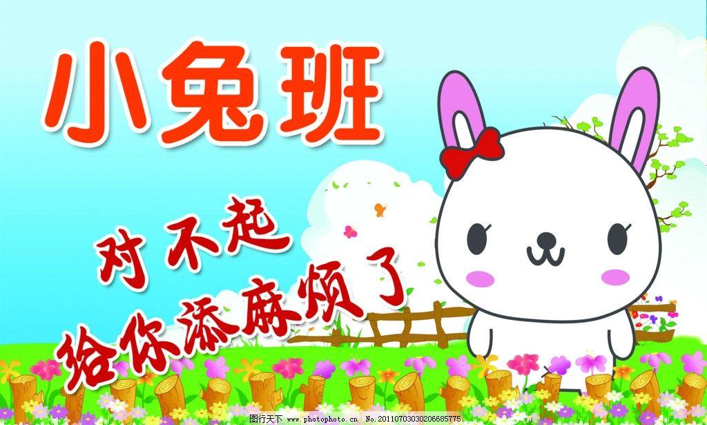 幼儿园 小兔子班 文明用语 小草 可爱的花儿 班级标牌 广告设计模板