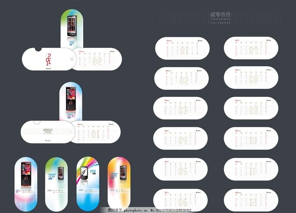 挂历设计 台历创意 创意设计 创意台历 手机 3g 智能机 三星 lg