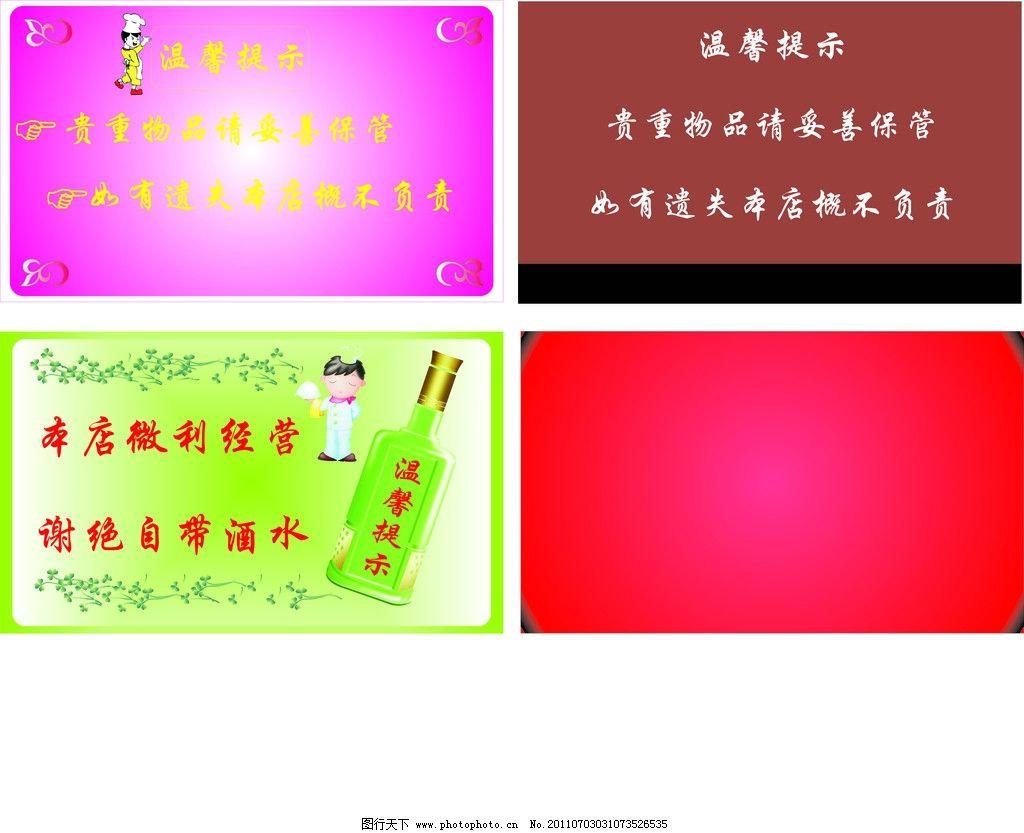 温馨提示 酒店提示 妥善保管 谢绝酒水 其他设计 广告设计 矢量 cdr