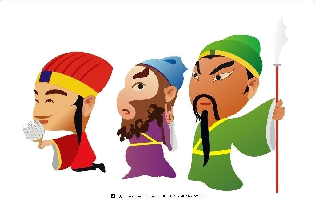 矢量三国人物 卡通人物 三国演义 动漫人物 漫画三国 诸葛亮 张飞图片
