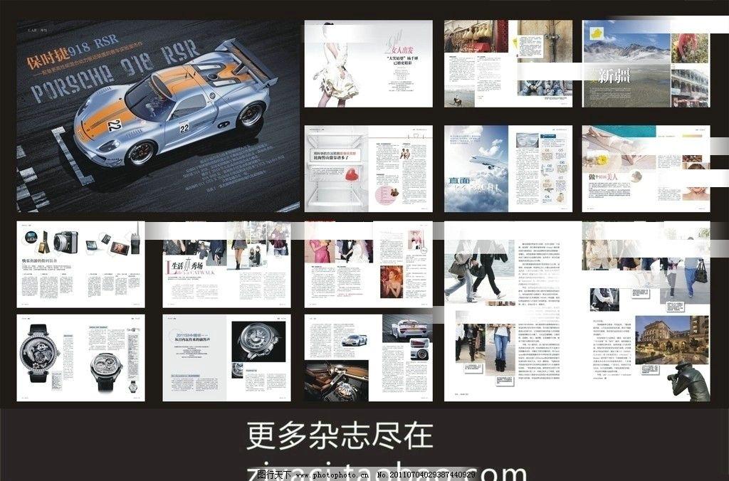 广告设计 画册设计  杂志画册样本 杂志 画册 样本 模板 时尚杂志