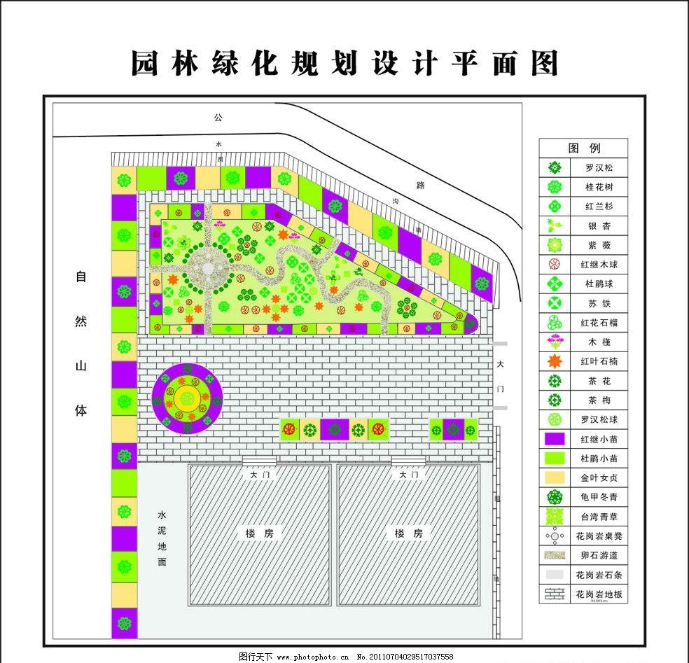 园林绿化规划设计平面图图片