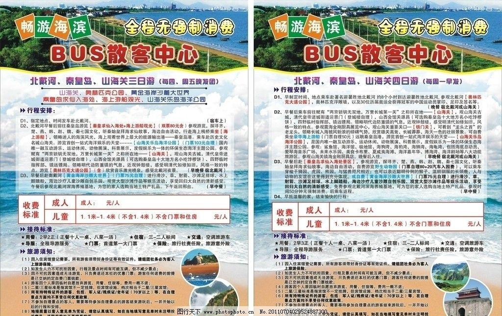 旅行社旅游宣传单页 旅行社 旅游单页 风景 秦皇岛旅游 海滨专线 海滩