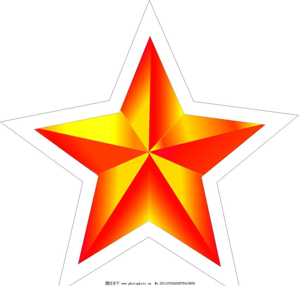 立体五角星(位图组成)图片