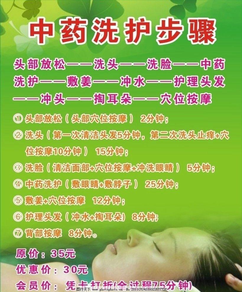 主角 洗护 中药洗护 洗头 护理 步骤 中药洗护步骤 绿色底 美发