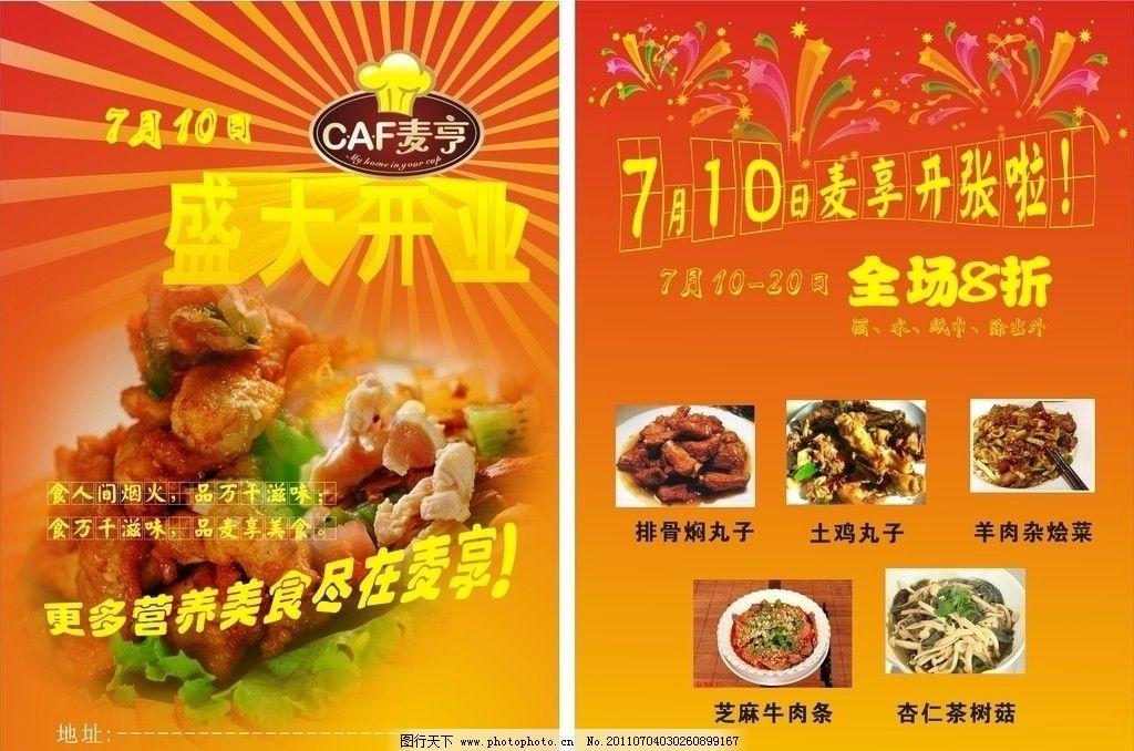 开业传宣传单 开业宣传单 盛大开业 餐饮开业传单 dm单 dm宣传单 广告图片