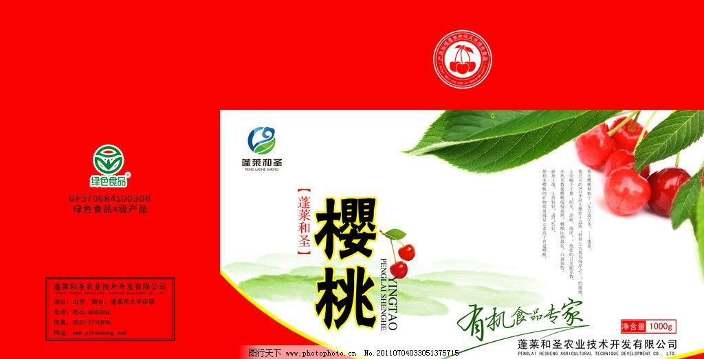樱桃包装设计 包装设计 殷桃包装设计 樱桃 有机食品专家 清新自然 ps