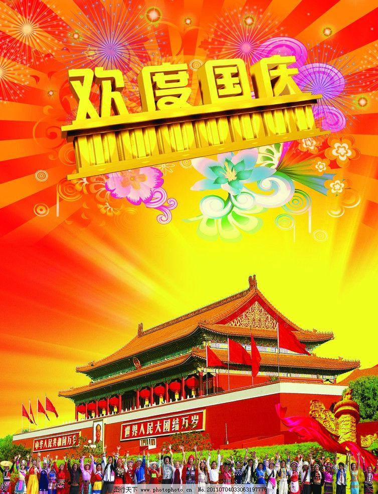 国庆红灯笼简笔画