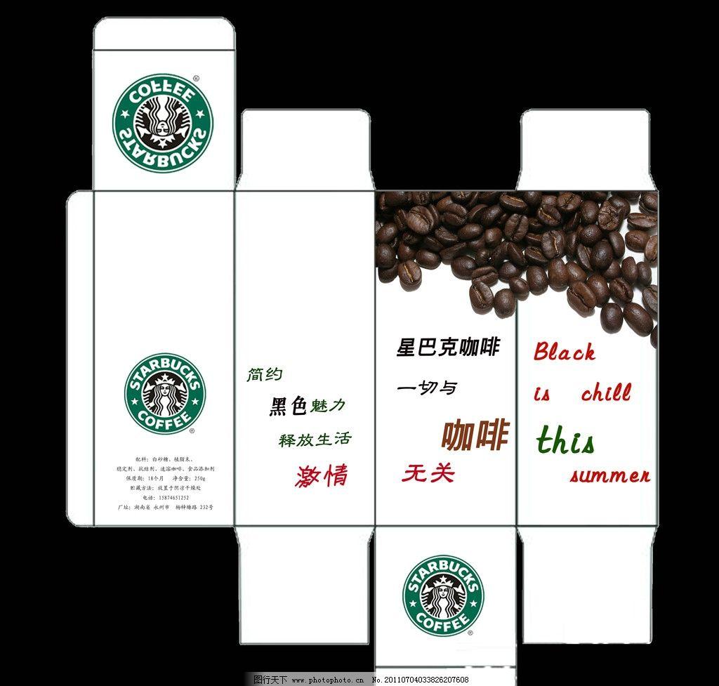 星巴克包装 包装设计 咖啡豆 异型包装 咖啡包装 其他 源文件