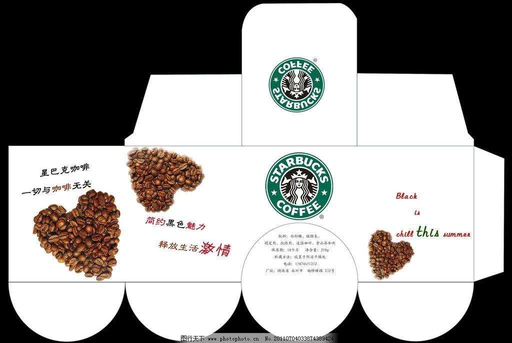 星巴克包装 包装设计 星巴克 异型包装 咖啡包装 其他 源文件 300dpi