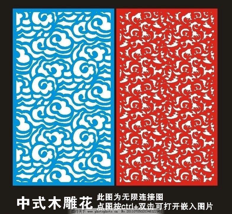 中式木雕花 镂空花 木雕花 玻璃花 酒店玻花纹 酒吧玻璃花纹 传统花纹