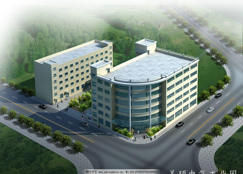 工业厂房效果图 电器厂房效果图        建筑效果图 室内设计 环境