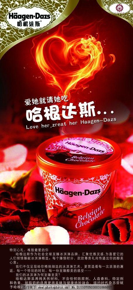 哈根达斯 咖啡 冰激凌 哈根 心 海报设计 广告设计模板 源文件 72dpi