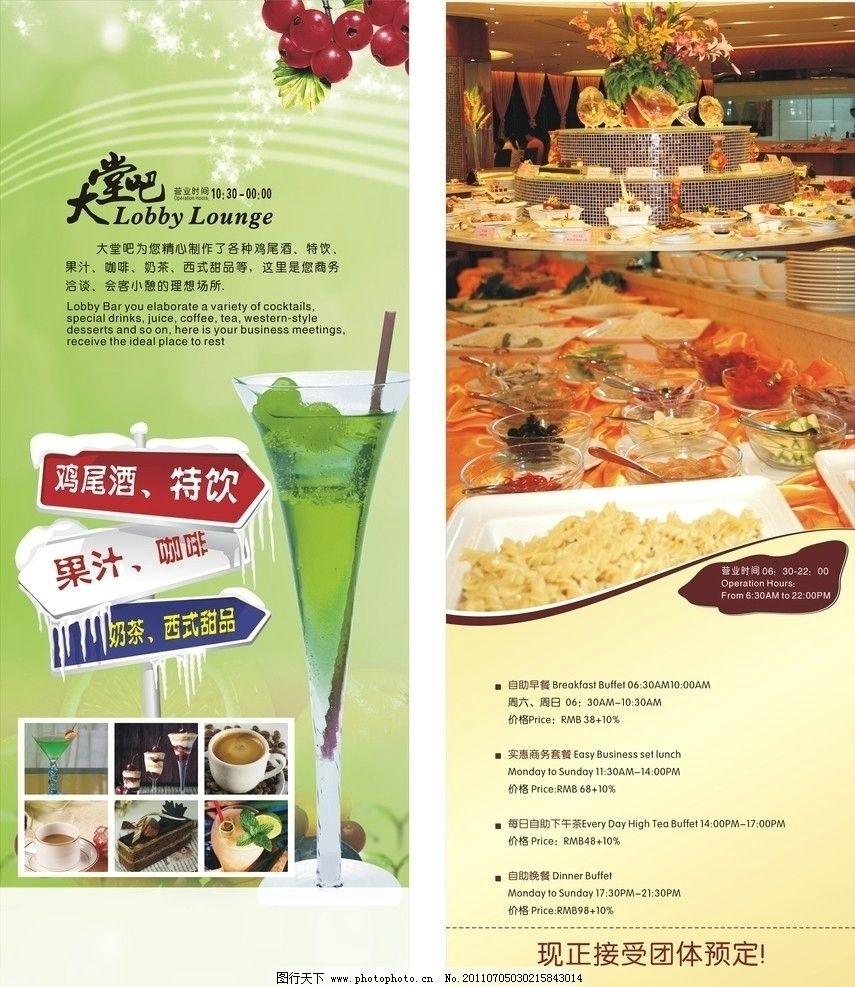 西餐易拉宝 西餐 蛋糕 鸡尾酒 饮料 绿色底 展板模板 广告设计 矢量