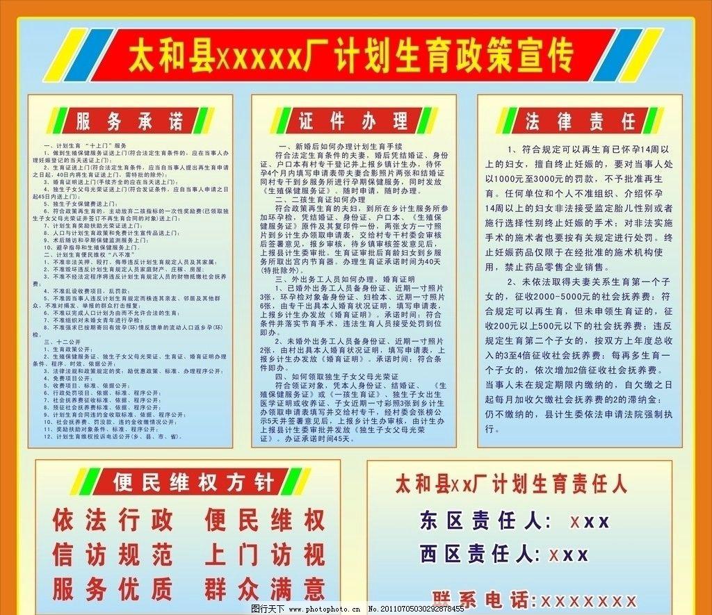 计生宣传栏 计生 小区公示 宣传 展板模板 广告设计 矢量 cdr