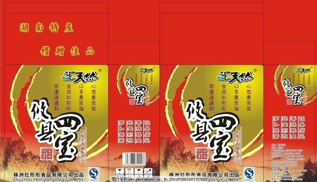 红彤彤 传统美食 食品包装 防晒 向上 防雨 其他设计 广告设计 矢量