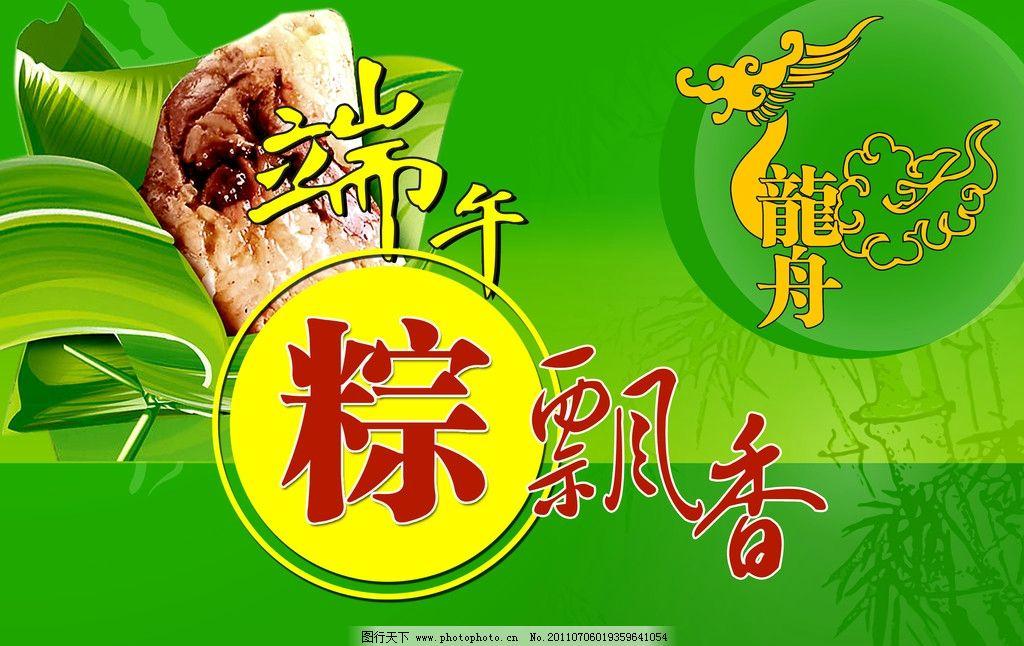 端午节 粽子 竹子 绿色背景 龙舟 粽叶文字 设计素材 100dpi 节日素材