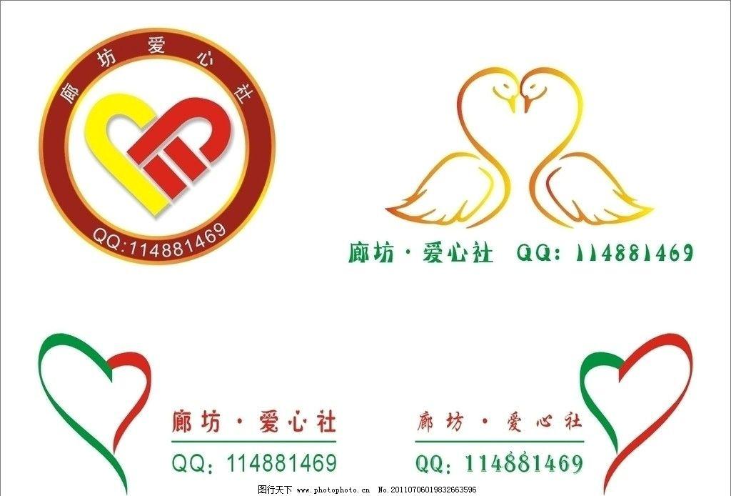 logo设计图 廊坊爱心社logo设计 公共标识标志 标识标志图标 矢量 cdr