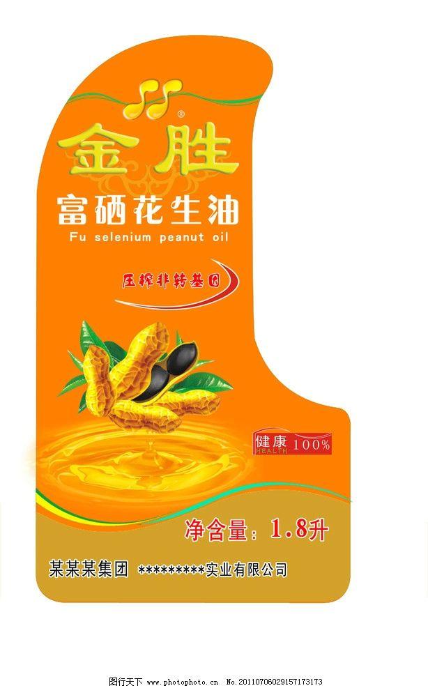 商标 富硒 花生油 复习花生油 红色 油圈 包装设计 广告设计模板