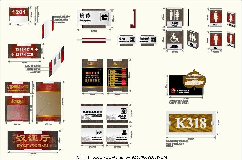酒店标牌设计 标识 广告设计 矢量