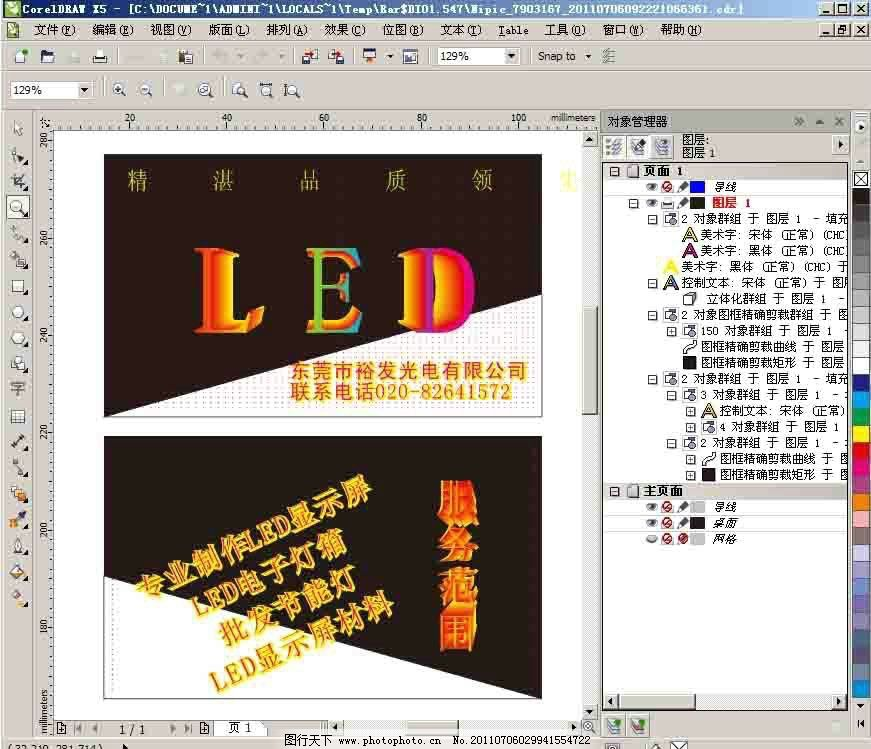 led名片 led led显示屏 led灯 材料 节能灯 名片卡片 广告设计 矢量
