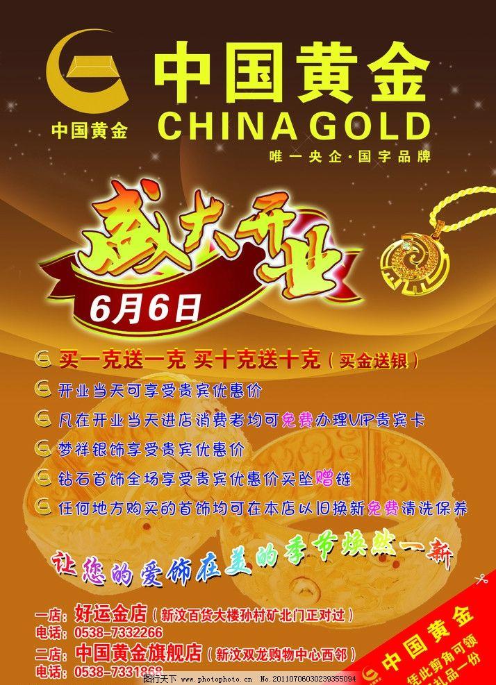 中国黄金 宣传单页 黄金 彩页 盛大开业 dm宣传单 广告设计模板 源