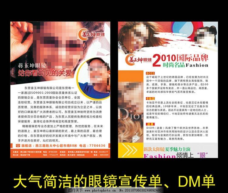 眼镜宣传单图片_展板模板