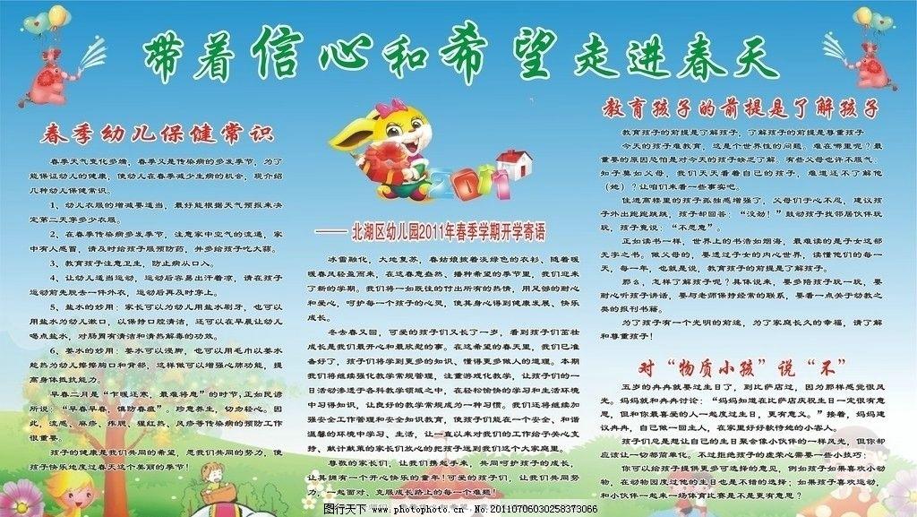 幼儿园宣传栏 展板