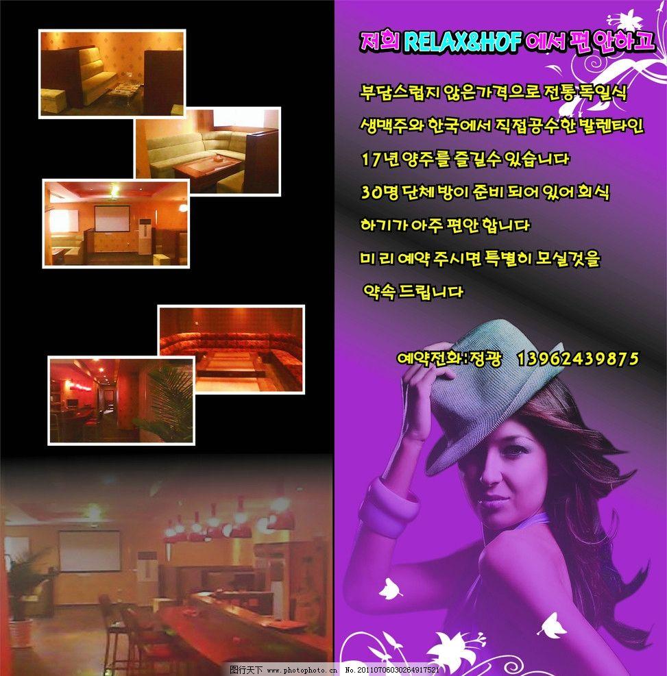 酒吧宣传单图片_展板模板