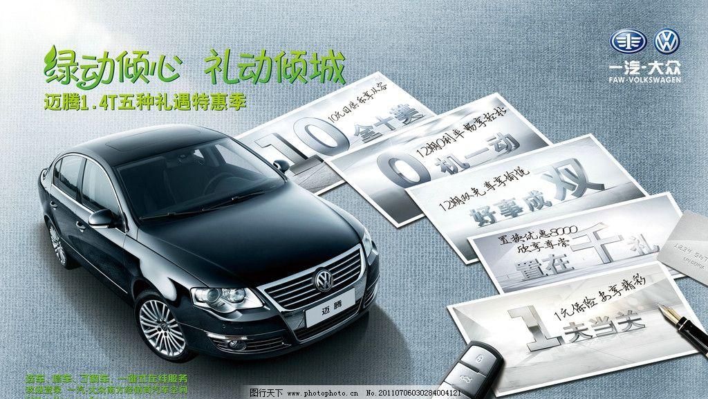 一汽大众 商务 钢笔 礼品 汽车   4t 源文件新迈腾 展板模板 广告设计