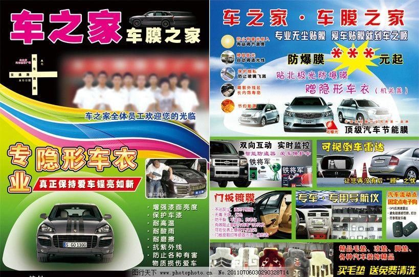 汽车美容传单图片_展板模板_广告设计_图行天下图库