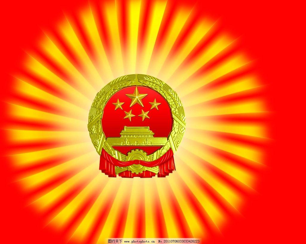 国徽标图片图片